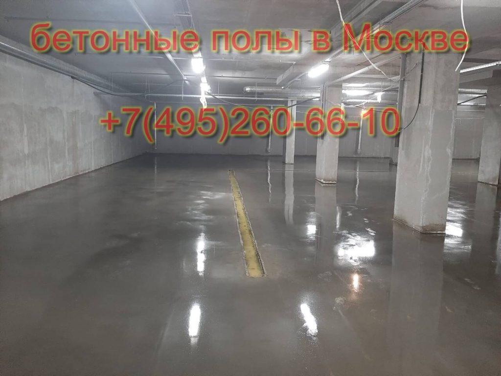 бетонные полы москва