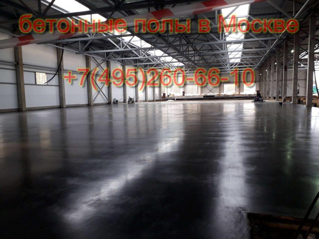 бетонные полы