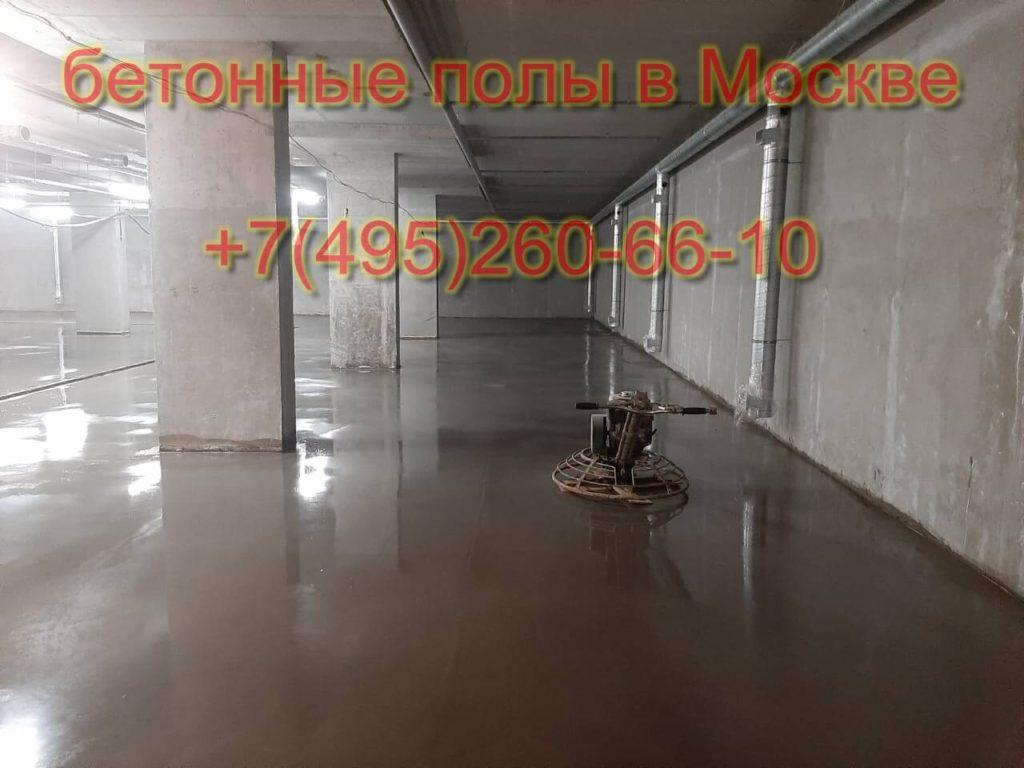 бетонный пол москва