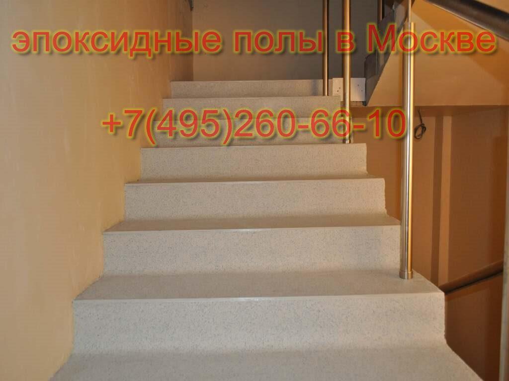 эпоксидная лестница ступеньки